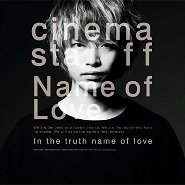 cinema staff『Name of Love』(Single)
